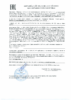 Декларация соответствия Mobil Mobilgrease FM 222 (по 26.10.2020г.)