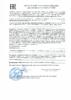 Декларация соответствия Mobil Mobilgrease XHP 100 MINE (по 01.10.2020г.)