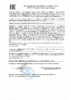 Декларация соответствия Mobil Mobilgrease XHP 462 (по 26.12.2020г.)