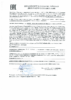 Декларация соответствия Mobil Mobilith SHC 007 (по 30.11.2020г.)