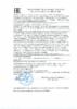 Декларация соответствия Mobil Mobilith SHC 100 (по 05.06.2020г.)