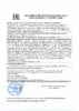 Декларация соответствия Mobil Mobilith SHC 1000 Special (по 06.09.2020г.)