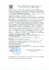 Декларация соответствия Mobil Mobilith SHC 220 (по 05.06.2020г.)