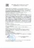 Декларация соответствия Mobil Mobilith SHC 221 (по 14.08.2020г.)