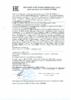 Декларация соответствия Mobil Mobilmet 763 (по 22.08.2020г.)