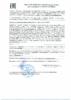 Декларация соответствия Mobil Mobilsol PM (по 09.10.2020г.)