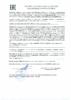 Декларация соответствия Mobil Mobiltemp SHC 100 (по 26.10.2020г.)