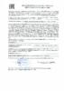 Декларация соответствия Mobil Mobiltemp SHC 32 (по 30.11.2020г.)