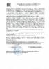 Декларация соответствия Mobil Mobilube GX-A 80W (по 26.12.2020г.)