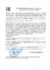 Декларация соответствия Mobil Mobilux EP 2 (по 02.10.2020г.)