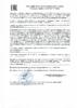 Декларация соответствия Mobil Mobilux EP 3 (по 28.01.2021г.)