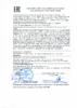 Декларация соответствия Mobil NUTO H 46 (по 26.07.2020г.)