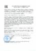Декларация соответствия Mobil Pegasus 1 (по 04.10.2020г.)