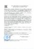 Декларация соответствия Mobil Pegasus 1005 (по 04.10.2020г.)