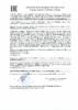 Декларация соответствия Mobil Pegasus 1105 (по 26.03.2021г.)