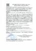 Декларация соответствия Mobil Pegasus 605 Ultra 40 (по 06.02.2020г.)
