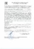 Декларация соответствия Mobil Pegasus 610 (по 15.04.2021г.)