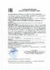 Декларация соответствия Mobil Pyrolube 830 (по 02.12.2018г.)