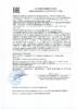 Декларация соответствия Mobil Pyrotec HFC 46 (по 14.12.2018г.)
