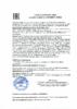 Декларация соответствия Mobil Pyrotec HFD 46 (по 22.11.2018г.)
