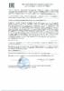 Декларация соответствия Mobil Rarus 425 (по 09.10.2020г.)