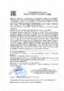 Декларация соответствия Mobil Rarus 426 (по 28.09.2018г.)