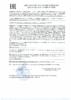 Декларация соответствия Mobil Rarus 427 (по 15.04.2021г.)