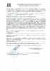 Декларация соответствия Mobil Rarus 429 (по 24.10.2020г.)