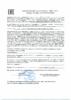 Декларация соответствия Mobil Rarus SHC 1025 (по 24.10.2020г.)
