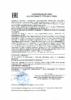Декларация соответствия Mobil SHC 524 (по 14.09.2018г.)