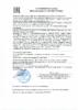 Декларация соответствия Mobil SHC 525 (по 21.12.2018г.)