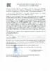 Декларация соответствия Mobil SHC 632 (по 05.04.2021г.)