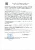 Декларация соответствия Mobil SHC 636 (по 18.06.2021г.)