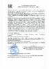 Декларация соответствия Mobil SHC 824 (по 04.08.2018г.)