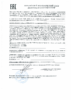 Декларация соответствия Mobil SHC 825 (по 12.04.2021г.)