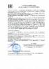 Декларация соответствия Mobil SHC Cibus 32 HT (по 19.05.2018г.)