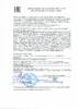 Декларация соответствия Mobil SHC Gear 220 (по 26.07.2020г.)