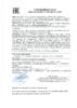 Декларация соответствия Mobil SHC Gear 320 OH (по 05.10.2018г.)