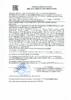 Декларация соответствия Mobil SHC Hydraulic EAL 32 (по 19.12.2019г.)