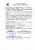 Декларация соответствия Mobil SHC Pegasus 40 (по 19.05.2018г.)