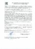 Декларация соответствия Mobil SHC Polyrex 462 (по 26.10.2020г.)