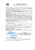 Декларация соответствия Mobil SHC Rarus 46 (по 25.06.2018г.)