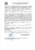 Декларация соответствия Mobil Socony Oven Conv (по 28.01.2021г.)