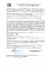 Декларация соответствия Mobil Super 2000 X1 10W-40 (по 04.07.2021г.)