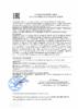 Декларация соответствия Mobil Super 2000 X1 10W-40 (по 15.07.2018г.)