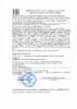 Декларация соответствия Mobil Super 2000 X1 5W-30 (по 26.06.2020г.)