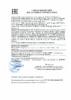 Декларация соответствия Mobil Super 3000 Formula F 5W-20 (по 26.04.2019г.)