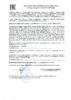 Декларация соответствия Mobil Super 3000 Formula LD 0W-30 (по 26.03.2021г.)