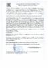 Декларация соответствия Mobil Super 3000 X1 Formula FE 5W-30 (по 15.02.2021г.)