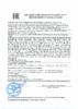 Декларация соответствия Mobil Super 3000 X1 Formula FE 5W-30 (по 24.09.2020г.)
